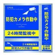 セキュリティーステッカー (屋内外両用) 青 / シルバー 防犯カメラバージョン 色褪せしにくい 日本製