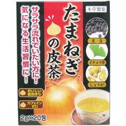 本草たまねぎの皮茶 2g×20包