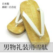 メンズ 日本製 礼装 雪駄 (白鼻緒/M/L/LLサイズ) 男性 雪駄 草履