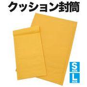<店舗・ディスプレイ用品>業務用クッション封筒(プチプチ入り封筒)  小/大