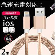 【一部即納】iPhone 充電ケーブル コード アイフォン iPhone7 6s Lightning USB 充電・転送 ケーブル 2m