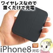 【iPhone 8対応】 ワイヤレス充電パッド WLC-PAD12BK サンワサプライ ワイヤレス充電規格「Qi」準拠