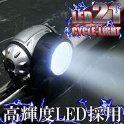 超高輝度★眩しい!!★自転車やアウトドアグッズに最適!!★危険防止に★21灯LEDサイクルライト