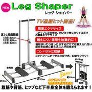 レッグシェーパー(Leg Shaper)