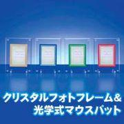 クリスタルフォトフレーム&光学式マウスパット BLUE