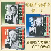 落語名人寄席2CD10枚組