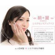 日本製/シルク100%不織布で作られたお化粧パフです/絹麗(KIREI)シルクセンスアップパフ30枚入