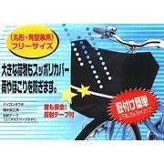安全バスケットカバー(フリーサイズ)自転車用 [在庫有]