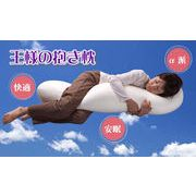 「王様の抱き枕」