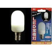 LED常夜灯 LED3灯 MJLE-NW(白色) MJLE-NB(青色)