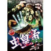 DVD 虫皇帝 POISON 1