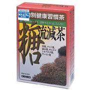 ★アウトレット★ 糖流減茶 30包