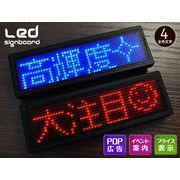 高輝度LED仕様で、クリアな表示!  LEDサインボード(4文字)