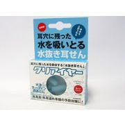【世界初】耳穴に残った水を吸い取る耳栓 クリアイヤー(5ペア10個入り)