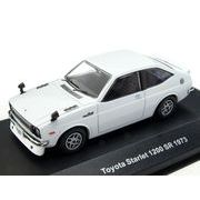 KBモデル(イクソ) トヨタ スターレット 1200SR 1973 『ストリートレーサー』 ホワイト