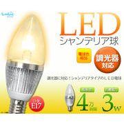 <LED電球>調光器対応 E17口LEDシャンデリア電球