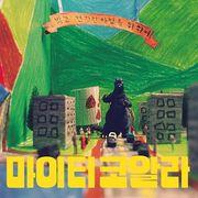 韓国音楽 Mighty Coala(マイティーコアラ)1集 - 明るくて健康な朝のため