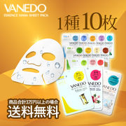 VANEDO マスクシートパック♪全15種 【1種10枚】