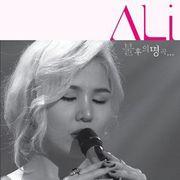 韓国音楽 Ali(アリ)- Ali 不朽の名曲:リメークアルバム