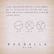 韓国音楽 Baeballa(ベバラ)1集 - 再び告白