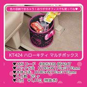 ハローキティ BIGリボン マルチボックス BK×PI (KT424)