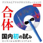 うちわ型 ミストファン FC-009 [在庫有]