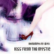 韓国音楽 ハンウムパ(Hanumpa)2集 - Kiss From The Mystic