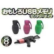 【USBメモリシリーズ】おもしろUSBメモリ8GB! ミリタリータイプのおもしろUSBメモリ!