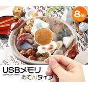 【USBメモリシリーズ】おもしろUSBメモリ8GB! おでんのUSBメモリ!