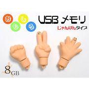 【USBメモリシリーズ】おもしろUSBメモリ8GB! にっこりマークがかわいい♪ じゃんけんタイプUSBメモリ!