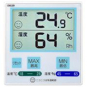 デジタル温湿度計 スタンド・マグネット付き