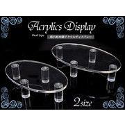 <店舗・ディスプレイ用品>【値下げ】陳列や、ディスプレイに♪ 楕円形四脚アクリルディスプレー