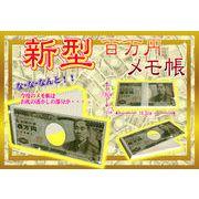 値下げしました!★☆★オールシーズンに最適★☆★ノベルティにプレゼントに最適!百万円メモ帳