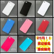【在庫処分特価】まとめ買いでまさかの2円! iPhone4、4S対応 ハードカバー 8色