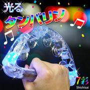 光るタンバリン 光るLEDタンバリン 日本未発売 マルチカラー / カラオケ・パーティーグッズ・打楽器 7彩