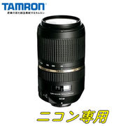 タムロン 望遠ズームレンズ ニコンFマウント系 SP 70-300mm F/4-5.6 Di VC USD (Model A005) [ニコ・