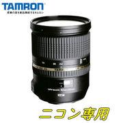 タムロン 大口径標準ズームレンズ ニコンFマウント系 SP 24-70mm F/2.8 Di VC USD (Model A007) [ニ