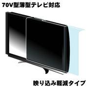 [予約]BTV-PP70 ブライトンネット 薄型TV保護パネル 70V型薄型テレビ対応 映り込み軽減タイプ