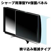 [予約]BTV-PPSH60 ブライトンネット シャープ用 薄型TV保護パネル60 映り込み軽減タイプ