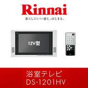 DS-1201HV リンナイ 浴室テレビ Digital Series 12型