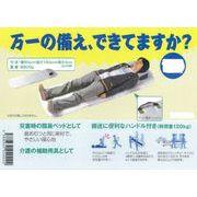 救護マット「アイマット」丸型収納 日本製