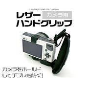 持ち歩きに便利!コンパクト。 カメラ用ハンドグリップ!