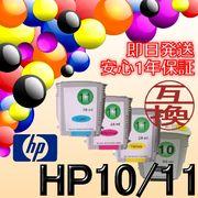 ★期間限定!!プライスダウン!!★HP 互換インク HP10(4844)BK HP11C M Y