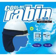 【熱中症対策】ヘルメットにつける冷却グッズ!「クールメットラビン」 BR-519