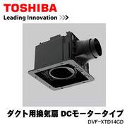 DVF-XTD14CD 東芝 ダクト用換気扇 DCモータータイプ