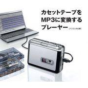 カセットテープ音楽をMP3ファイルに変換!◇ USBカセットキャプチャー