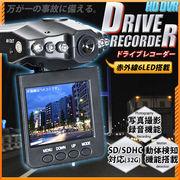 夜間撮影OK 高画質ドライブレコーダー/録画&録音 赤外線LED ◇ ドライブレコーダーCW