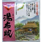 薬用入浴剤 温泉旅行 湯布院(大分県)/日本製  sangobath