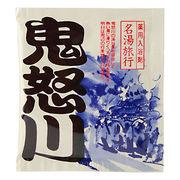 薬用入浴剤 名湯旅行 鬼怒川(栃木県)/日本製  sangobath