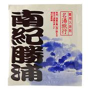 薬用入浴剤 名湯旅行 南紀勝浦(和歌山県)/日本製  sangobath